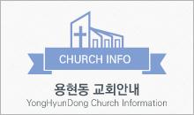 용현동-교회안내.jpg